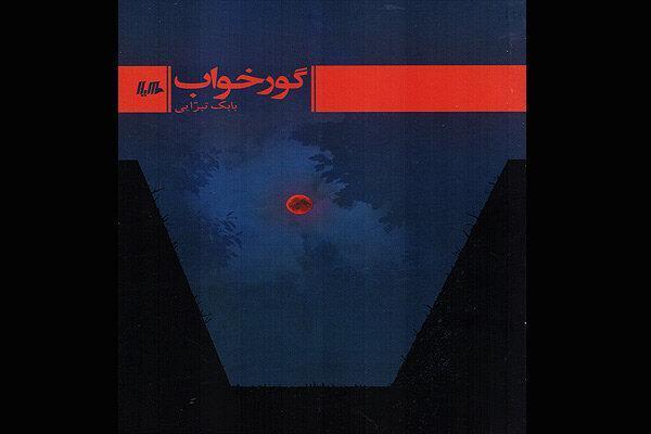 دومین رمان بابک تبرایی چاپ شد، گورخواب به بازار نشر آمد