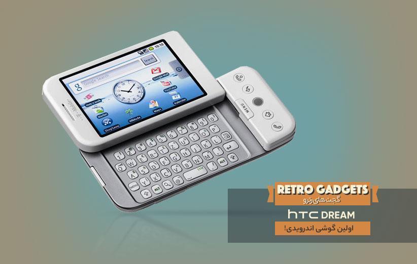 HTC Dream؛ اولین گوشی اندرویدی!