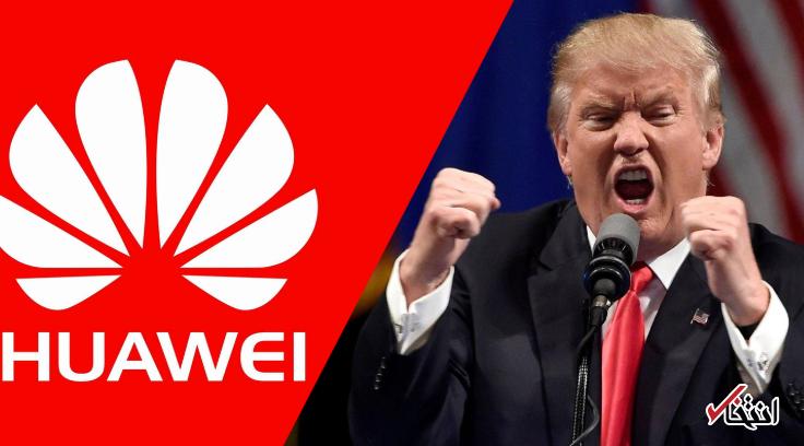 حمله جدید رئیس جمهور ایالات متحده به هواوی؛ صدور فرمان ممنوعیت فعالیت برند فناوری چین در خاک آمریکا