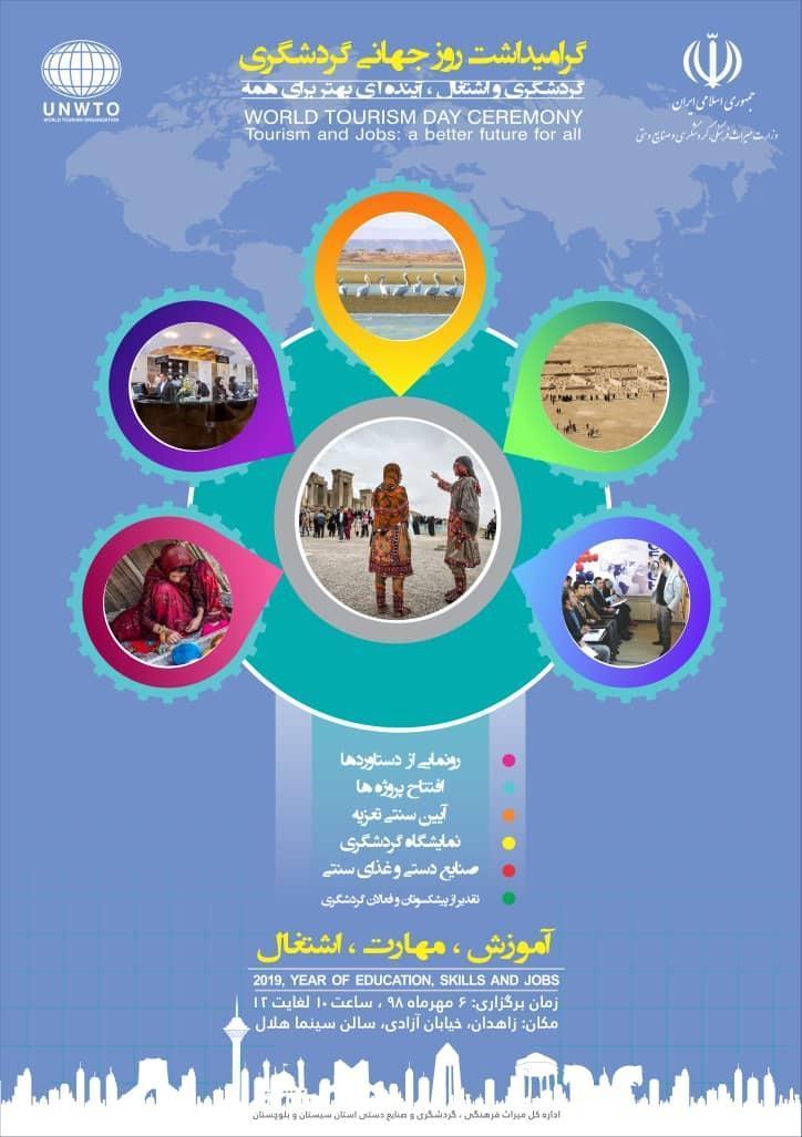 سیستان و بلوچستان آماده برگزاری مراسم روز جهانی گردشگری است