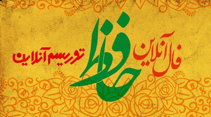 فال آنلاین دیوان حافظ پنج شنبه 16 آبان ماه 98