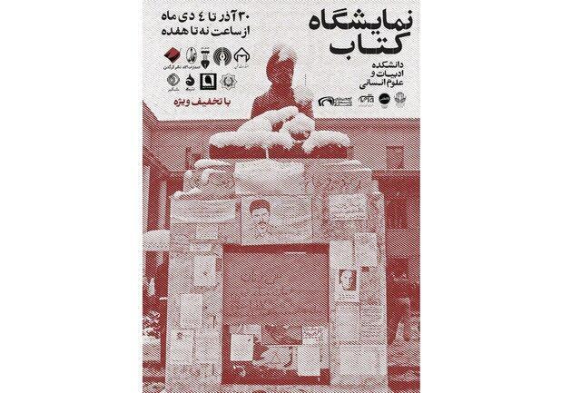 برگزاری نمایشگاه کتاب در دانشکده ادبیات دانشگاه تهران