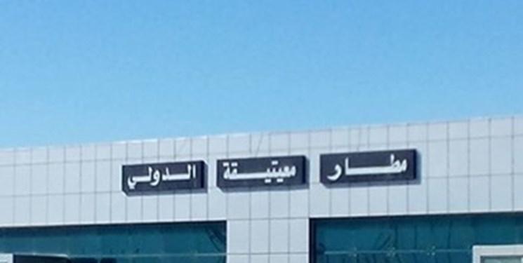 اعمال منطقه پرواز ممنوع در فرودگاه معیتیقه لیبی