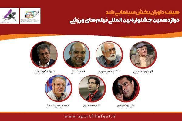 معرفی داوران بخش سینمایی جشنواره فیلم های ورزشی
