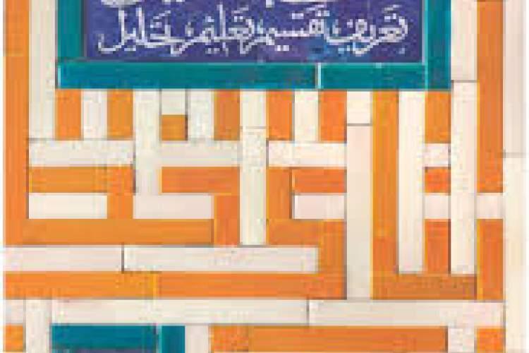 کتاب خط بنایی؛ تعریف، تقسیم، تعلیم، تحلیلی منتشر شد