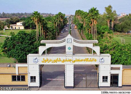 دانشگاه صنعتی جندی شاپور دزفول در سالی که گذشت