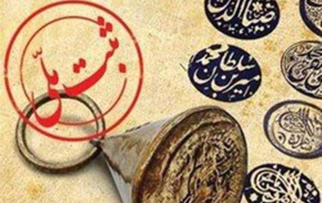 20 اثر تاریخی استان مرکزی در انتظار ثبت ملی