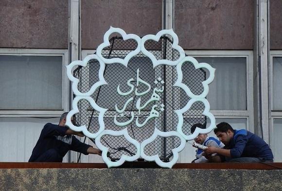 حضور تمام کارکنان شهرداری در محل کار از 10 خرداد