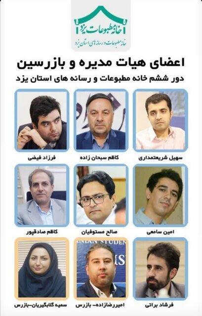 نتایج ششمین دوره انتخابات خانه مطبوعات و رسانه های استان یزد