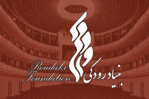 فراخوان بنیاد رودکی به گروه های هنری برای اجرا