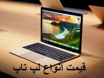 قیمت انواع لپ تاپ، امروز 7 تیر 99