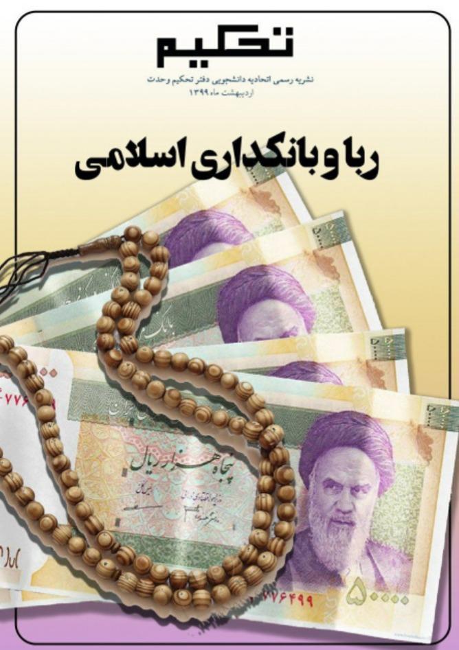 ربا و بانکداری اسلامی، ویژه نامه نشریه دانشجویی تحکیم منتشر شد