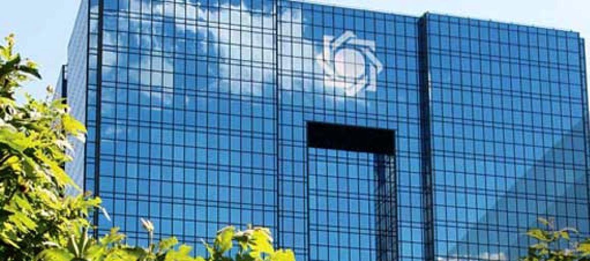 بانک مرکزی شرط پذیرفتن سپرده به عنوان وثیقه وام را اعلام کرد
