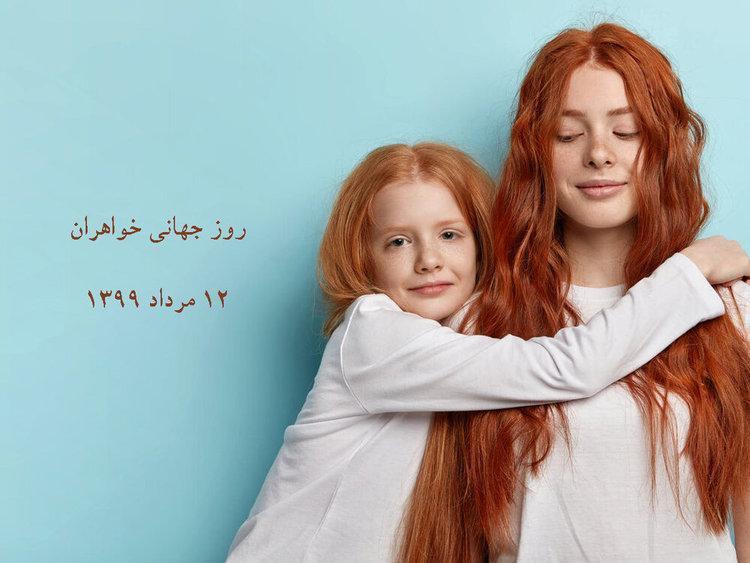 اس ام اس و متن تبریک روز جهانی خواهر
