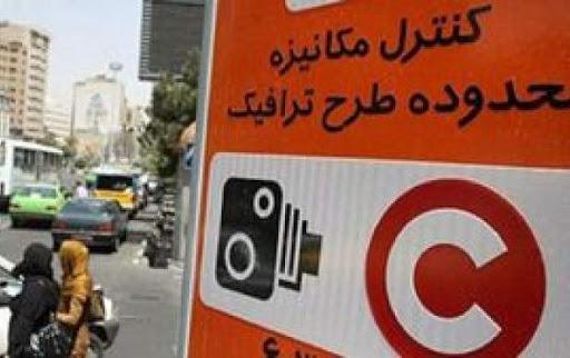 طرح ترافیک از شنبه در تهران اجرا می گردد