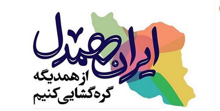 جزئیات پویش ایران همدل در ماه محرم و صفر