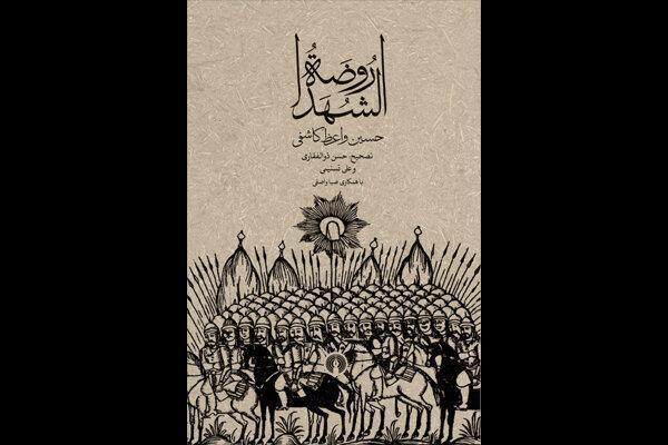 انتشار متن کامل کتاب روضه الشهدا