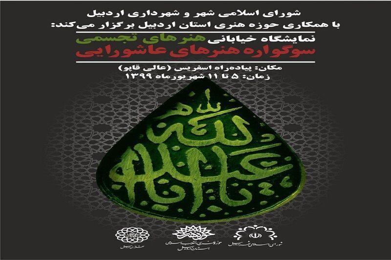 خبرنگاران نمایشگاه سوگواره هنرهای عاشورایی در اردبیل برگزار می شود