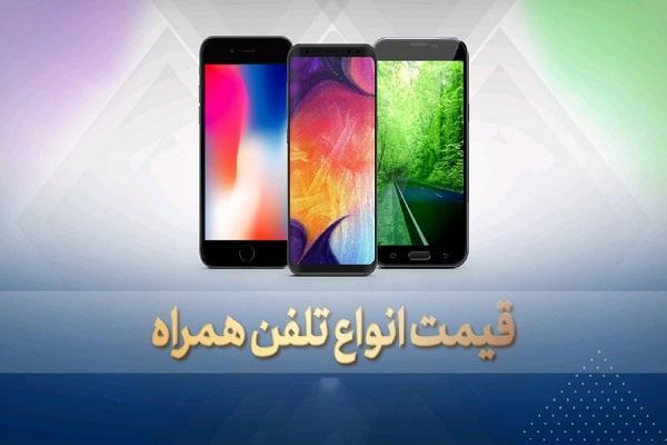 قیمت روز گوشی موبایل در 20 مهر