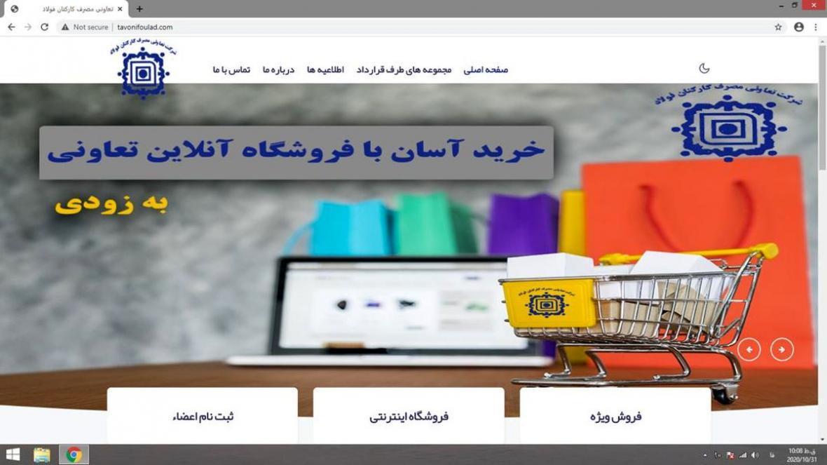 راه اندازی پورتال جدید تعاونی مصرف کارکنان شرکت ملی فولادایران