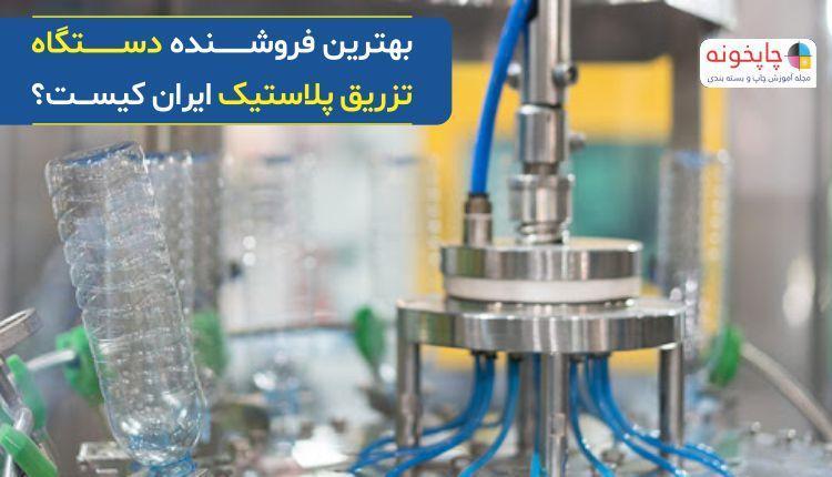 بهترین فروشنده دستگاه تزریق پلاستیک ایران کیست ؟