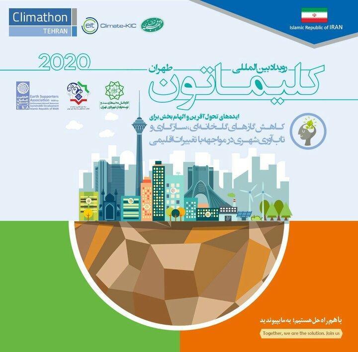 تهران میزبان رویداد بین المللی کلیماتون 2020