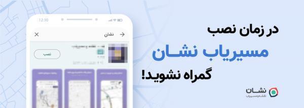 واکنش مسیریاب نشان به تبلیغات گمراه کننده در بعضی فروشگاه های اندرویدی ایرانی