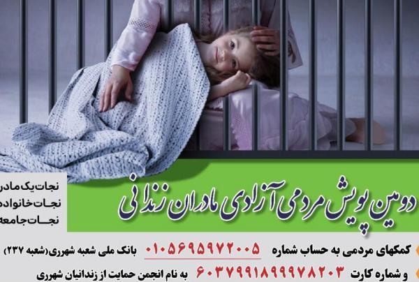 خبرنگاران اخبار مناطق تهران؛ شروع بکار دومین پویش آزادی مادران زندانی