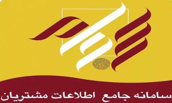 پوررضایی: ثبت نام در سامانه سجام محدودیت زمانی ندارد